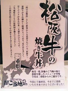 ごはんどき松阪牛の焼き牛丼説明の紙