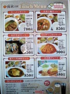 海鮮中華厨房張家ランチメニュー