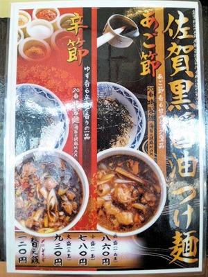 ちゃあしゅうや亀王佐賀黒醤油つけ麺あご節のメニュー