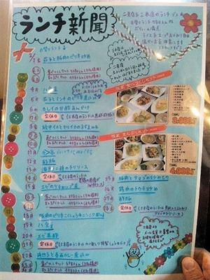 海鮮中華厨房張家ランチ新聞