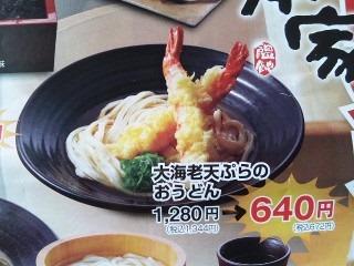 たかさご本家大海老天ぷらのおうどん半額メニュー