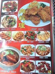 台湾料理錦福香肉料理のメニュー