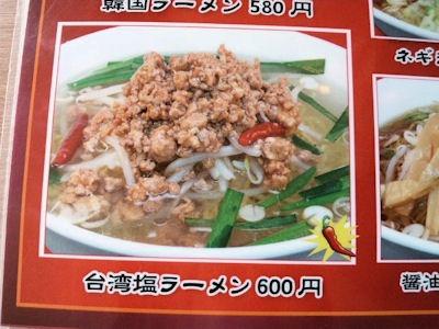 台湾料理錦福香台湾塩ラーメンのメニュー