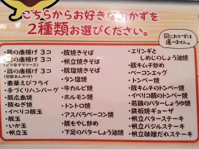 お好み焼満面イオン明石店選べるランチメニュー