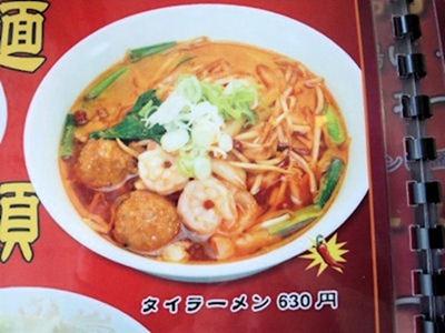 台湾料理錦福香タイラーメンのメニュー