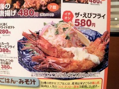お好み焼満面イオン明石店ザ・えびフライメニュー