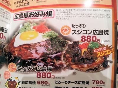 お好み焼満面イオン明石店広島風お好み焼メニュー