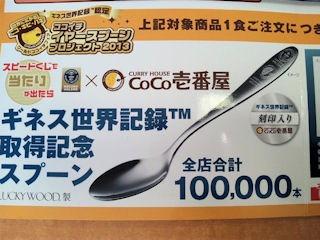 CoCo壱番屋ギネス世界記録取得記念スプーン