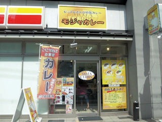 モジャカレー姫路駅店