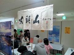 ヤマトヤシキ加古川店/春の大北海道展/旭川らーめん山頭火