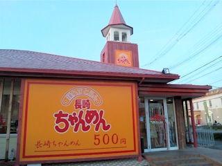 長崎ちゃんめん/神戸西店