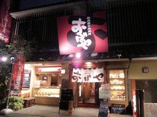 精肉屋の焼肉丼おぼや(焼肉丼専門店)/元町店