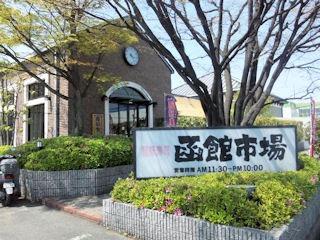 手握り回転寿司函館市場/姫路中地店