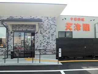 中華料理天津閣