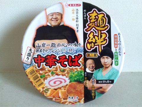 山岸一雄継承の味わい 麺絆 第二章