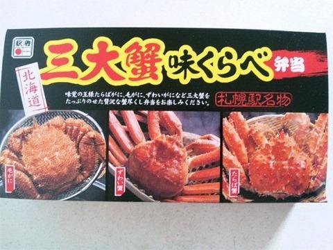 オークワ駅弁大会三大蟹味くらべ弁当