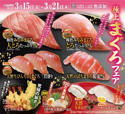 くら寿司『極上まぐろフェア』