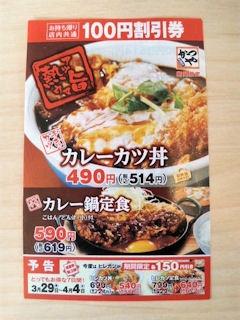 かつや東加古川店100円割引券