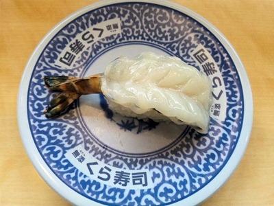 くら寿司天然生車えび