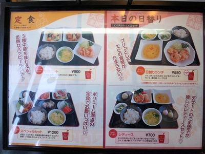 中華料理天津閣定食と本日の日替りメニュー