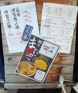 麺のまたざ一周年メニュー