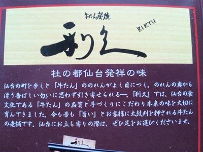 オークワ駅弁大会利久牛たん丼の商品説明
