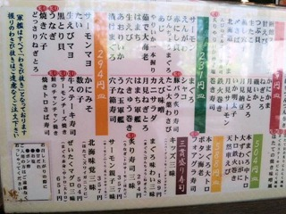 手握り回転寿司函館市場お品書き