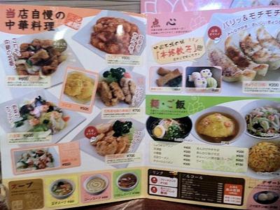 中華料理天津閣のメニュー