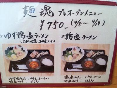 らーめん麺魂/加古川本店プレオープンメニュー