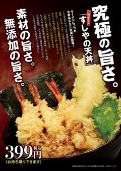 くら寿司すしやの天丼メニュー