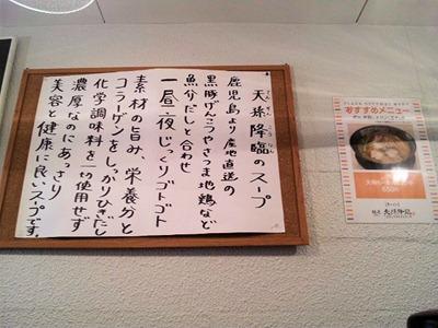 麺屋天孫降臨のスープの紹介