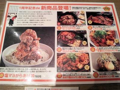 精肉屋の焼肉丼おぼや1周年記念de新商品登場!