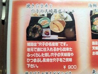 うおっとり焼き穴子丼と穴子の天婦羅盛りランチのメニュー