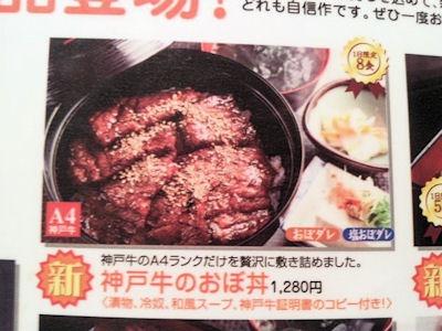 精肉屋の焼肉丼おぼや神戸牛のおぼ丼のメニュー