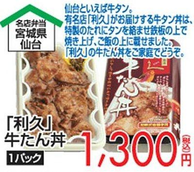 スーパーオークワ利久牛たん丼チラシ