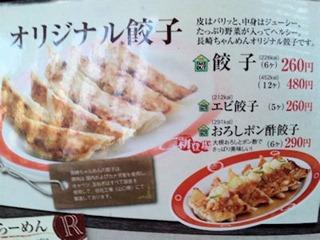 長崎ちゃんめん餃子のメニュー