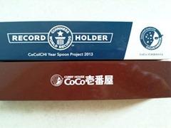 CoCo壱番屋スプーン