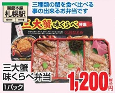 スーパーオークワ三大蟹味くらべ弁当チラシ