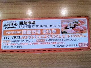 函館市場JAFプレミアムまぐろづくしセット優待券