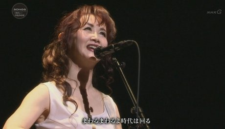 NHK_SONGS_~「時代」~中島みゆき~