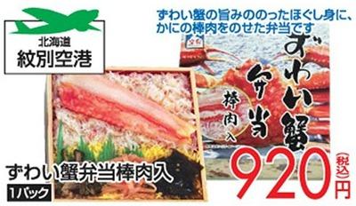 スーパーオークワずわい蟹弁当棒肉入チラシ