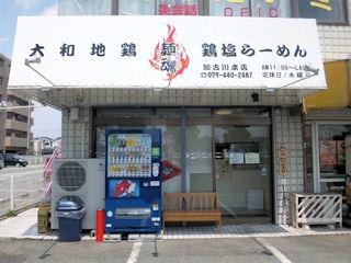 らーめん麺魂加古川本店