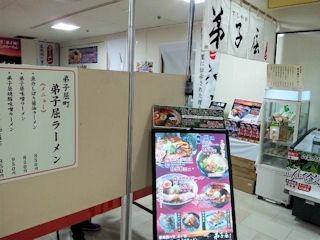 姫路山陽百貨店特設茶屋/弟子屈ラーメン