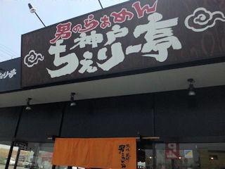 神戸ちぇりー亭/明石魚住店