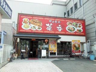 中国食坊菜香
