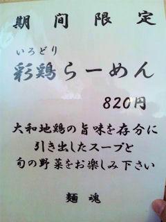 らーめん麺魂彩鶏らーめんのメニュー