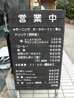 カフェ ナカムラメニューボード