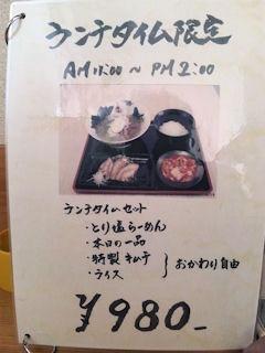 らーめん麺魂ランチタイム限定メニュー