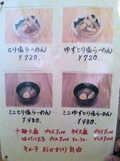らーめん麺魂らーめんメニュー