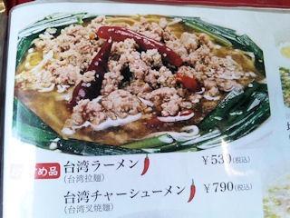 中国食坊菜香台湾ラーメンのメニュー